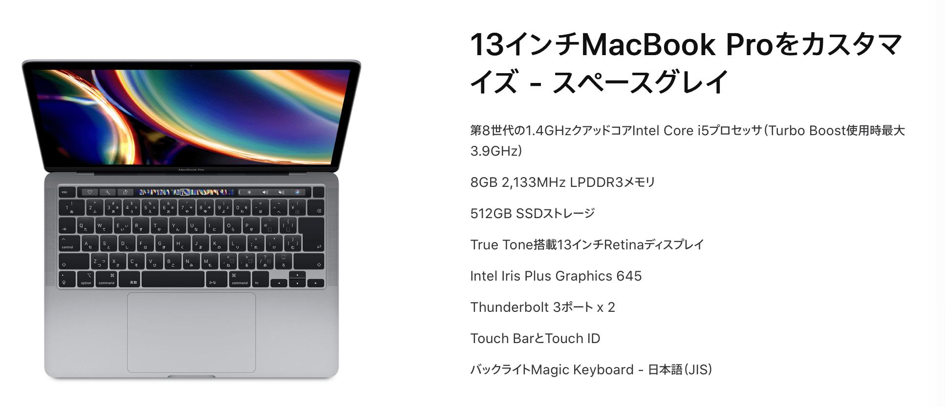 13インチ MacBook Pro(2ポート 上位モデル)