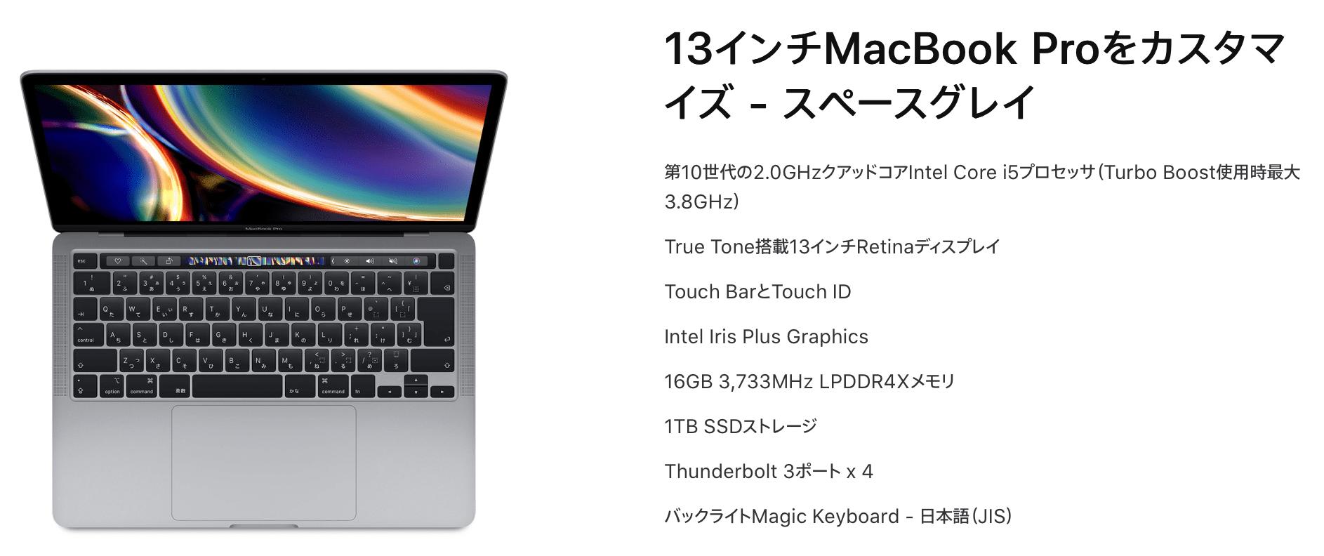 13インチ MacBook Pro(4ポート 下位モデル)