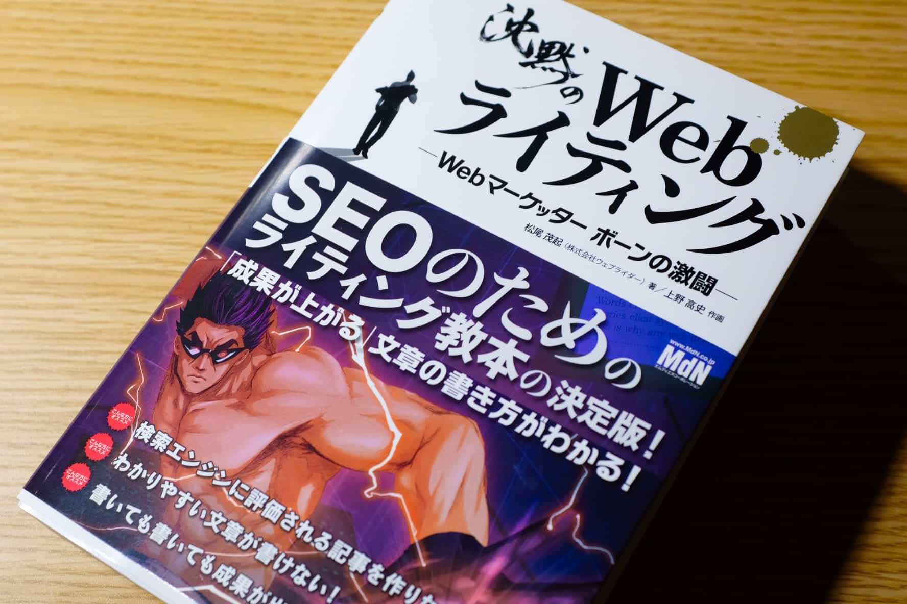 Webライディング書籍