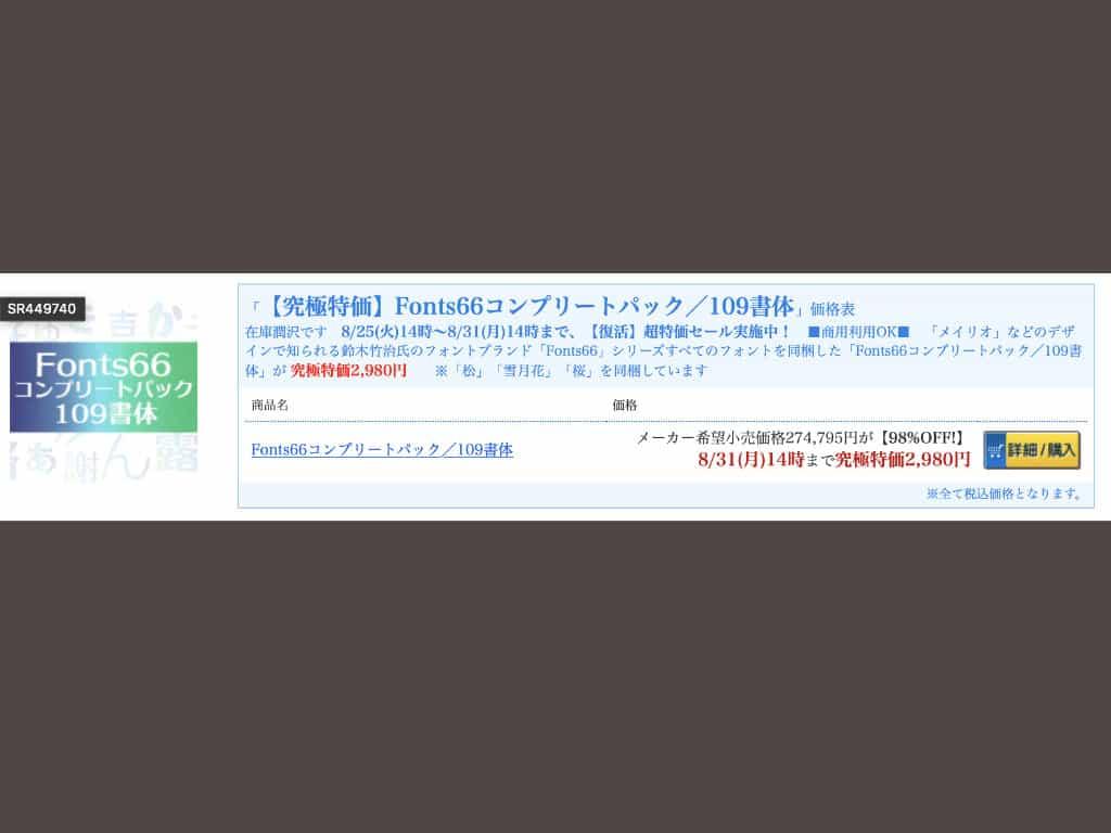 27万円が98%OFF!2,980円の「Fonts66コンプリートパック/109書体」がまったく購入できない!?