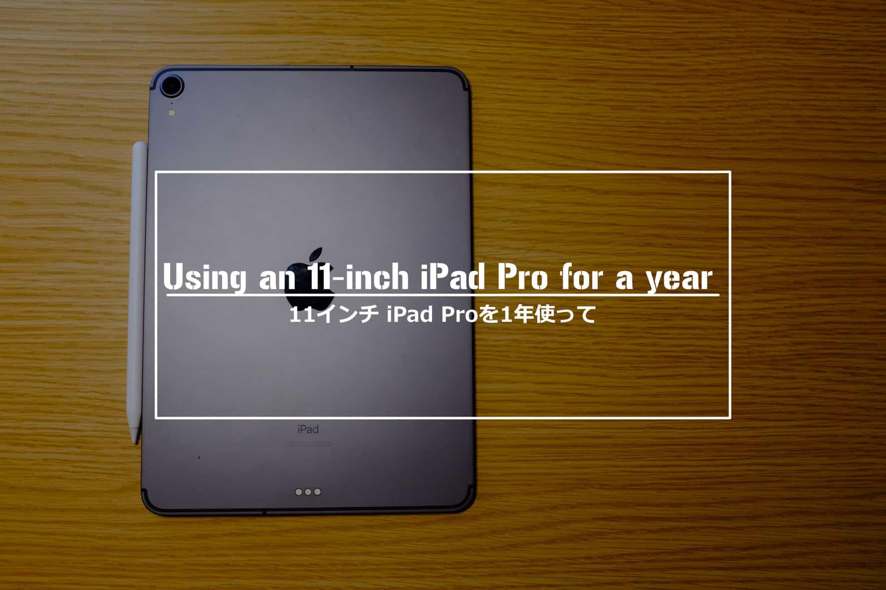 11インチ iPad Pro 2018 を1年使ってわかった5つの活用法