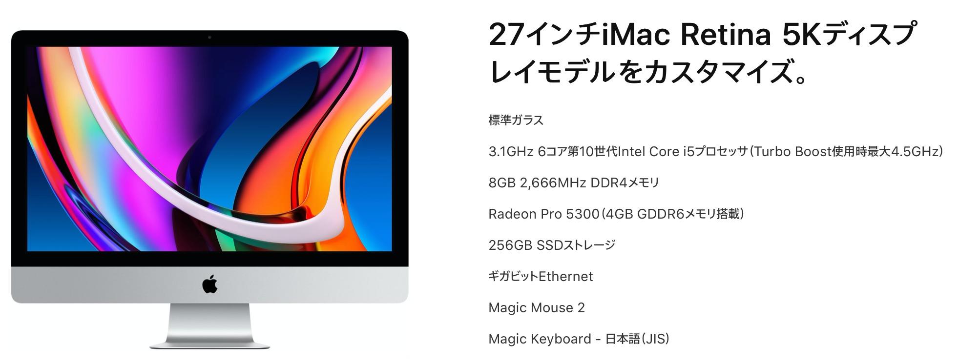 27インチiMac 2020(下位モデル)