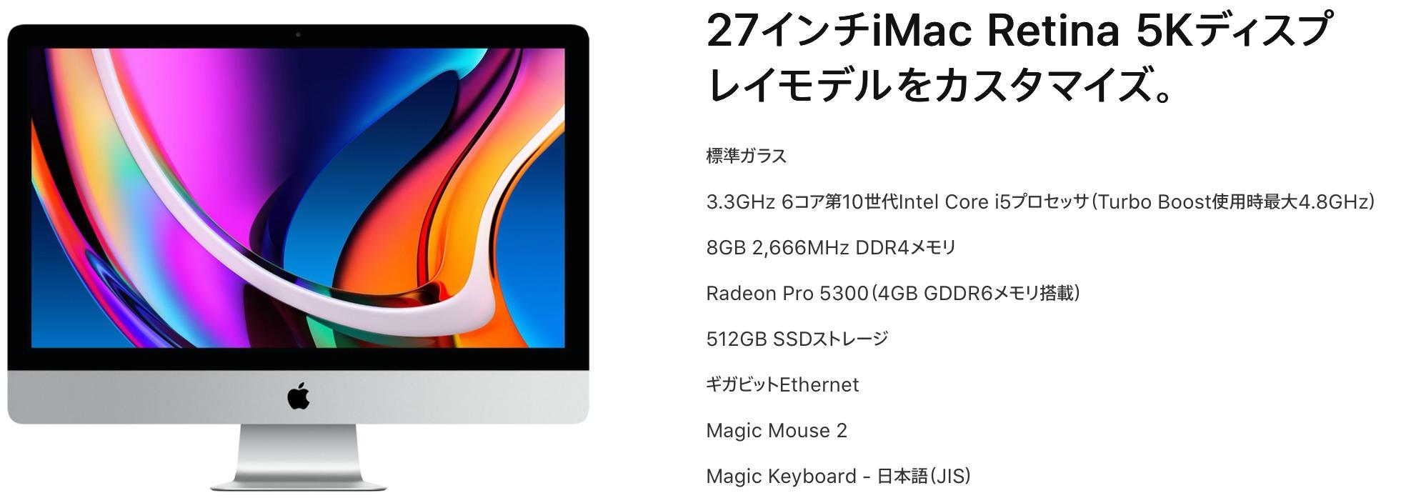 27インチ iMac 2020