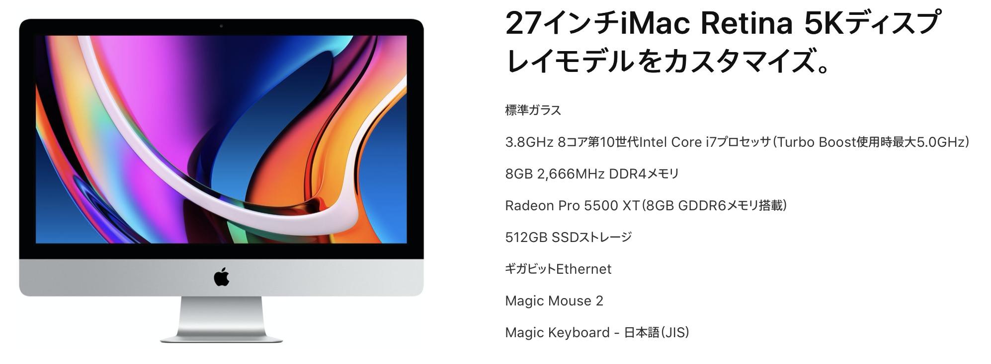 27インチiMac 2020