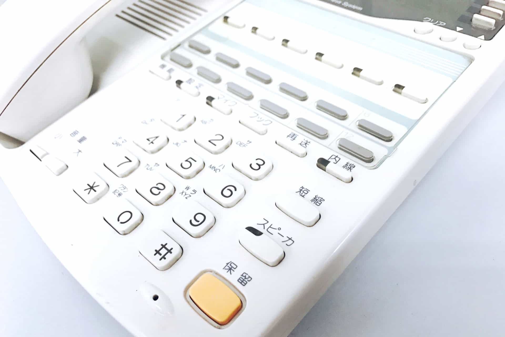 オフィスの電話に、ぼくがでるのが不毛だと思う最大の理由