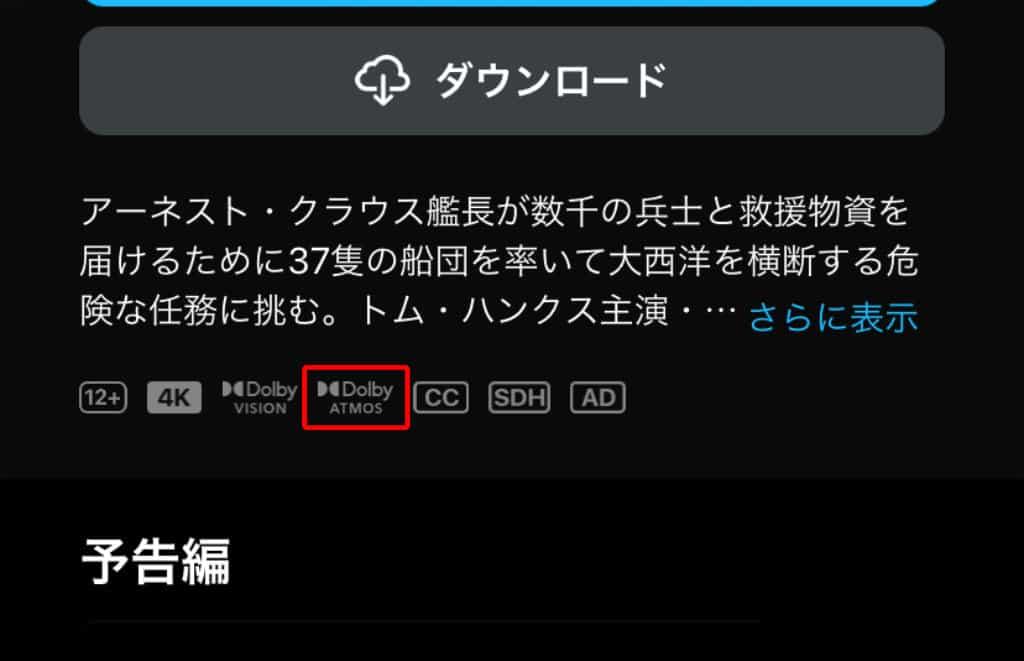 対応コンテンツが「AppleTV+」「iTunes経由のコンテンツ」のみ