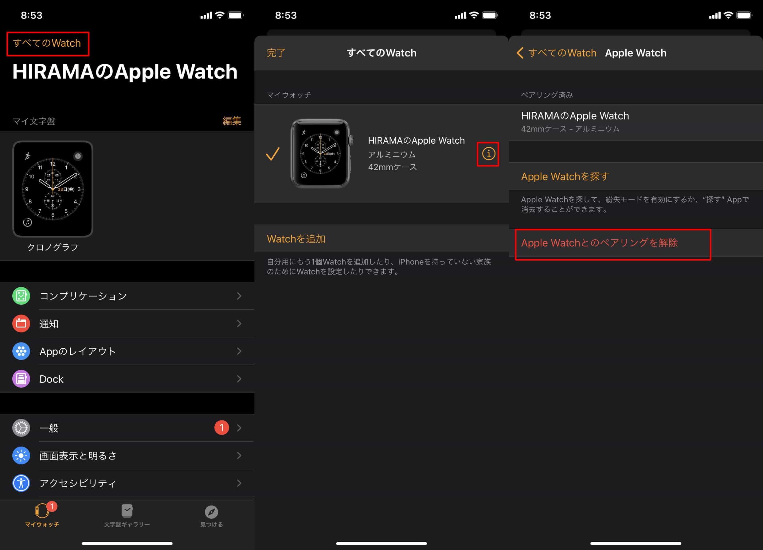 Apple Watch ペアリング解除までの流れ