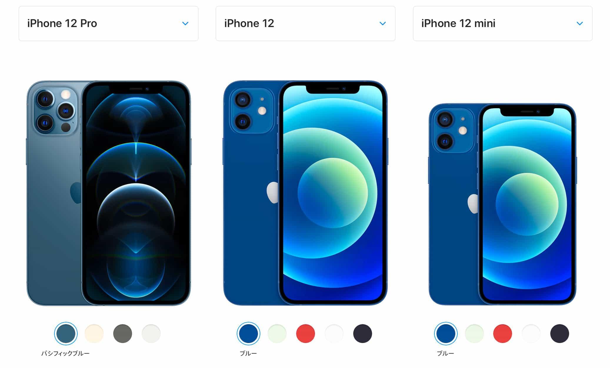 iPhone 12 シリーズが発表されましたね。気になる点をサクッとまとめる