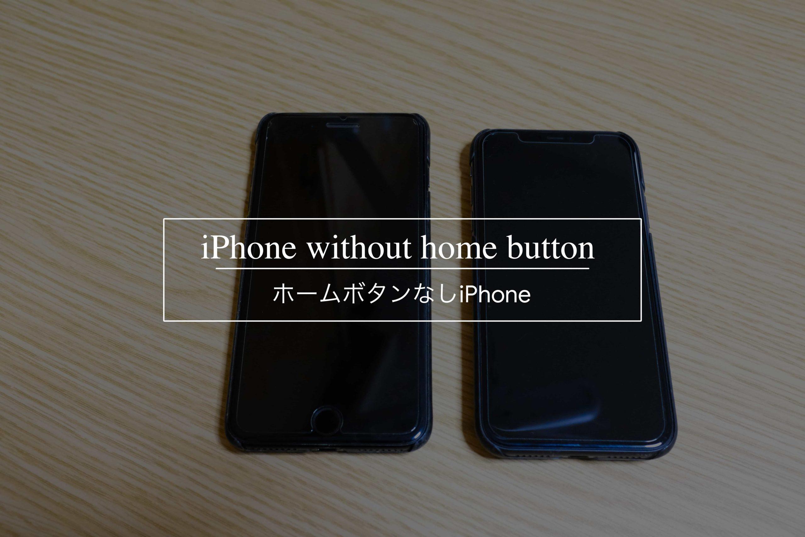 ホームボタンなしiPhoneのちょっとした不満点