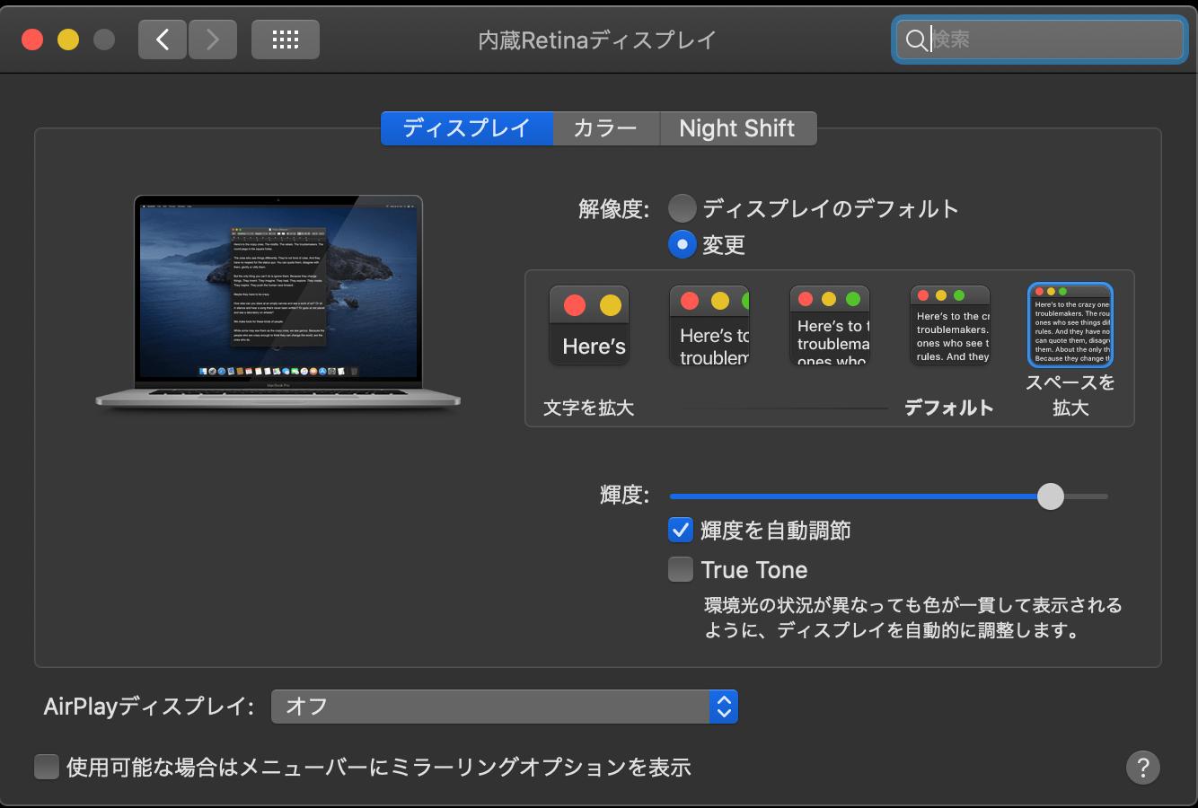 「疑似解像度2048×1280」がとても使いやすい