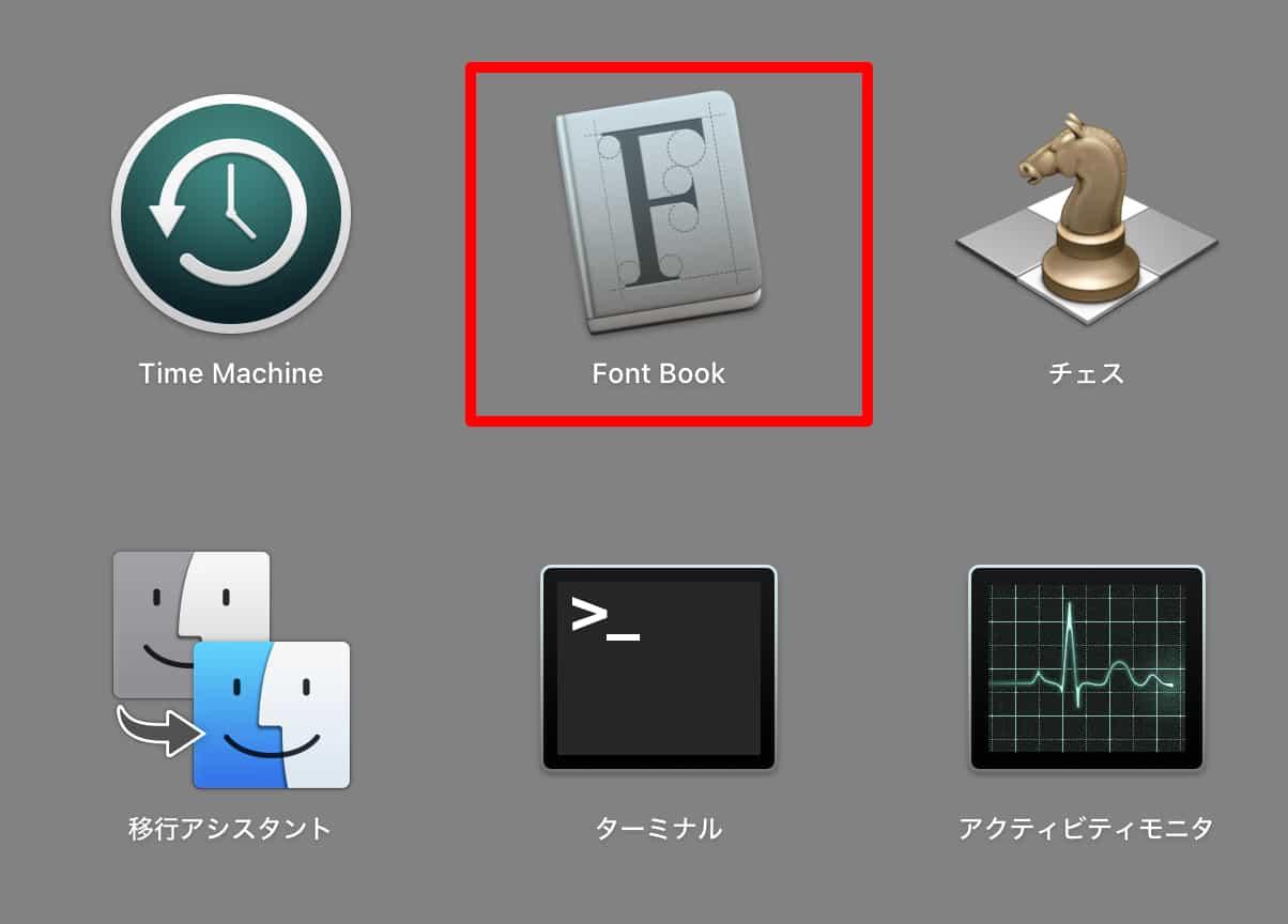 Font Book を使う