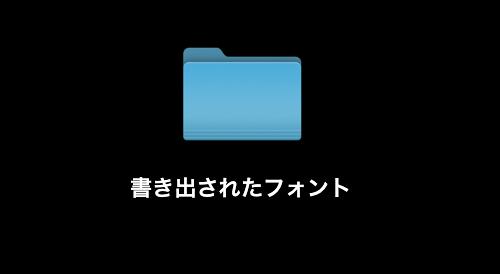 ③ファイル