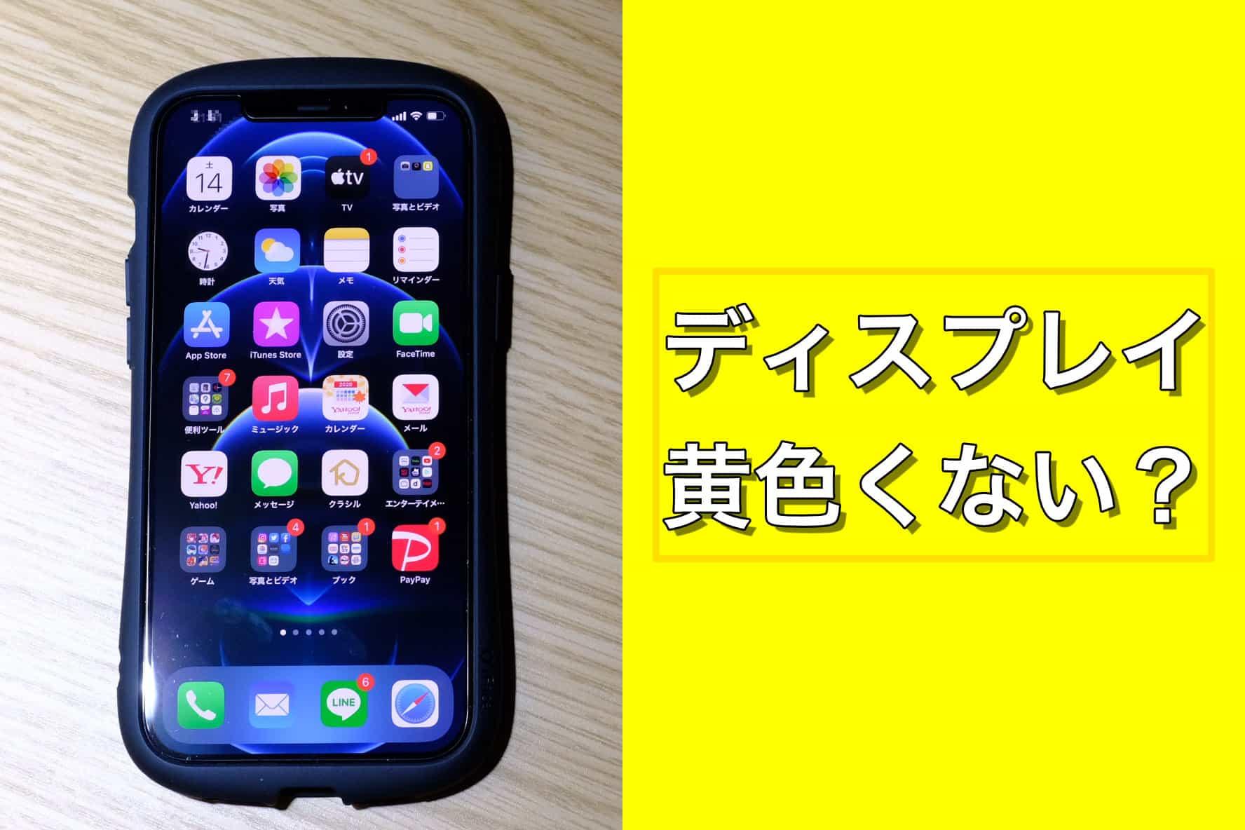 iPhone 12 Pro Max の画面が黄色っぽい!?設定で直せます