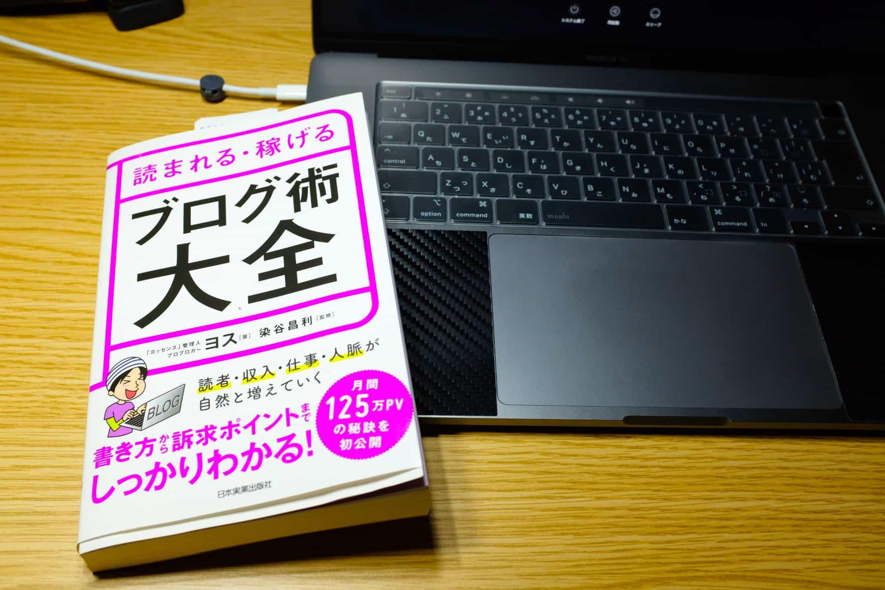 ブログをやってても読んだらいい書籍『読まれる・稼げる ブログ術大全』