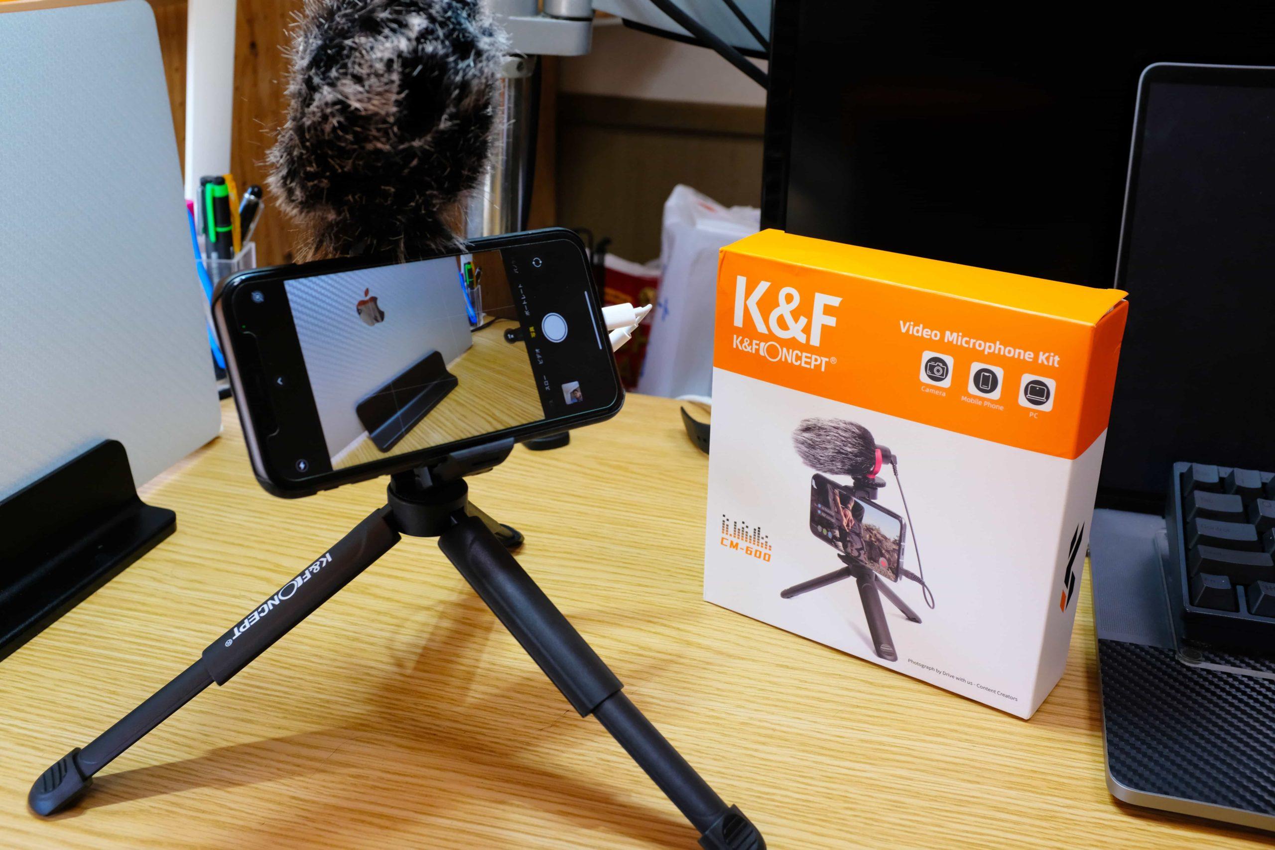 スマホのZoom会議がもっと快適になる「K&F スマートフォンビデオキット」をレビュー