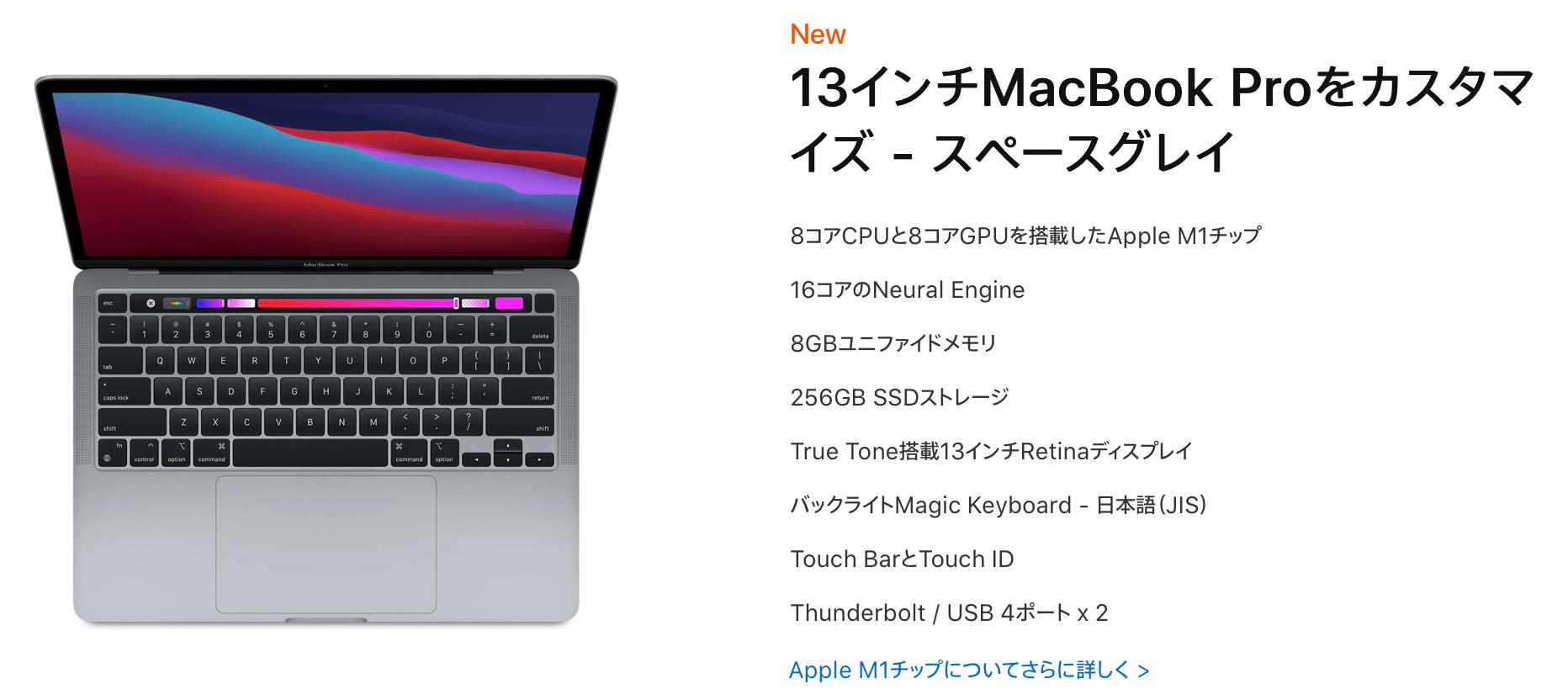 13インチ MacBook Pro(M1チップ)