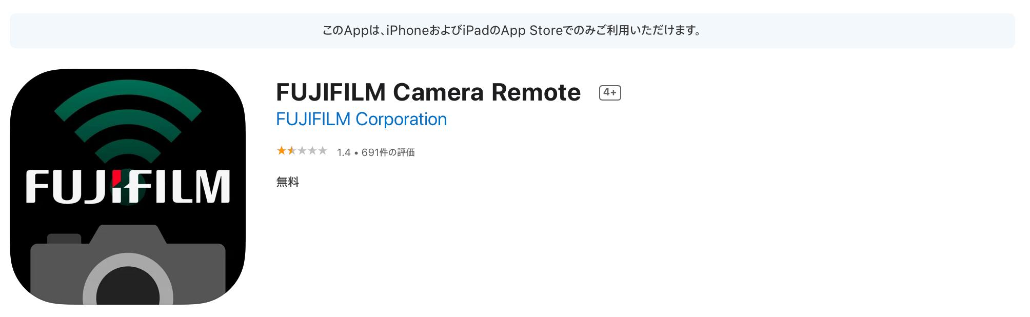 アップデートにより「iOS14」対応へ!!