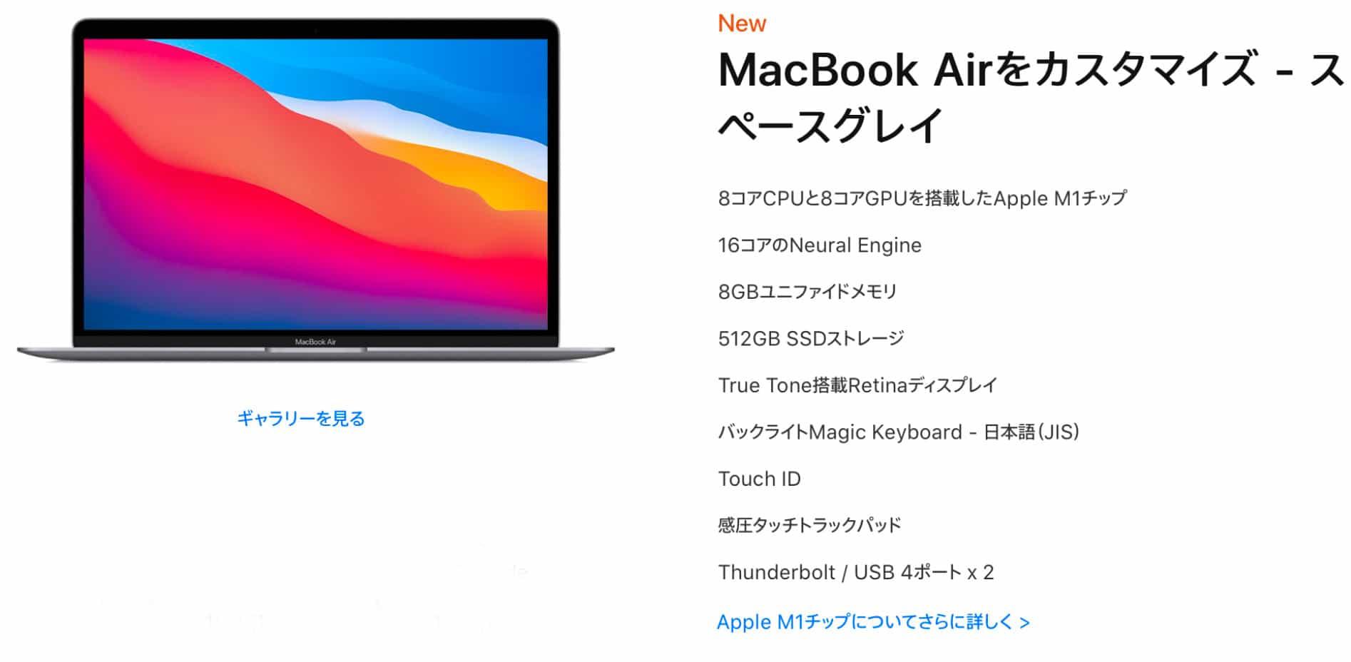 13インチ MacBook Air(M1チップ 上位モデル)