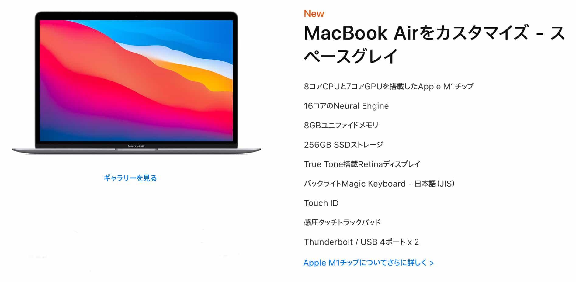 13インチ MacBook Air(M1チップ 下位モデル)