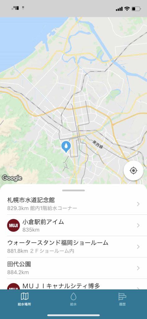 札幌に給水場所がほぼないよー