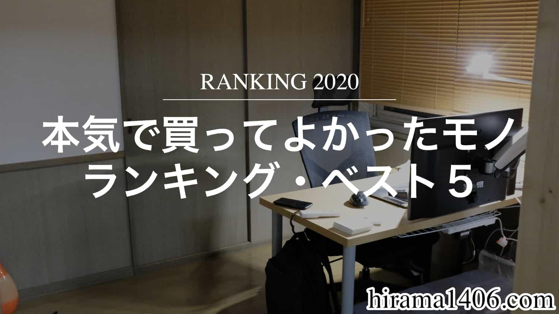 2020年「本気で買ってよかったものランキング・ベスト5」