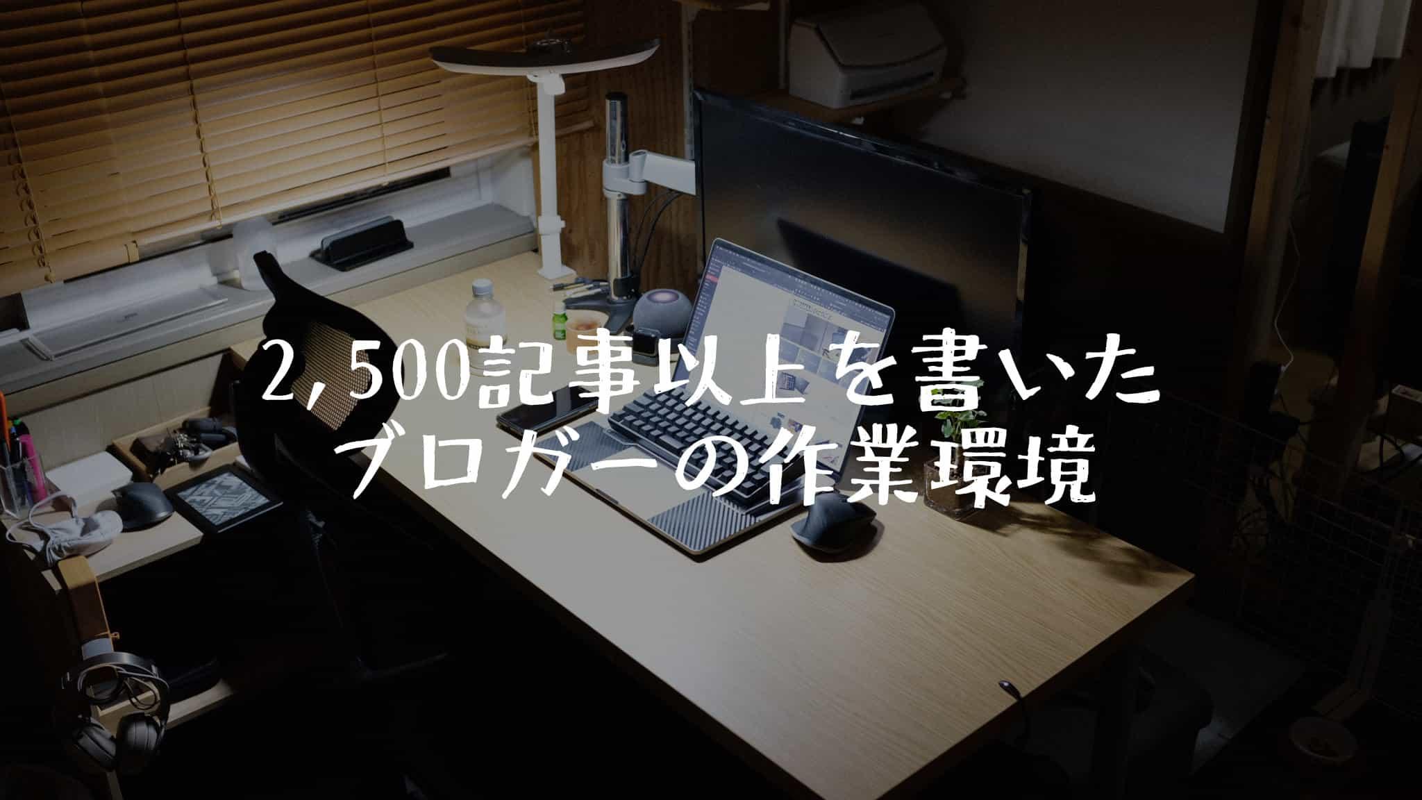 2,500記事以上を書いたブロガーの作業環境