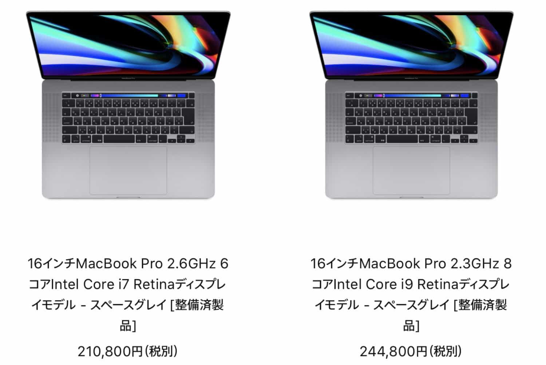 M1搭載Macにはない。16インチ MacBook Pro 整備済の魅力