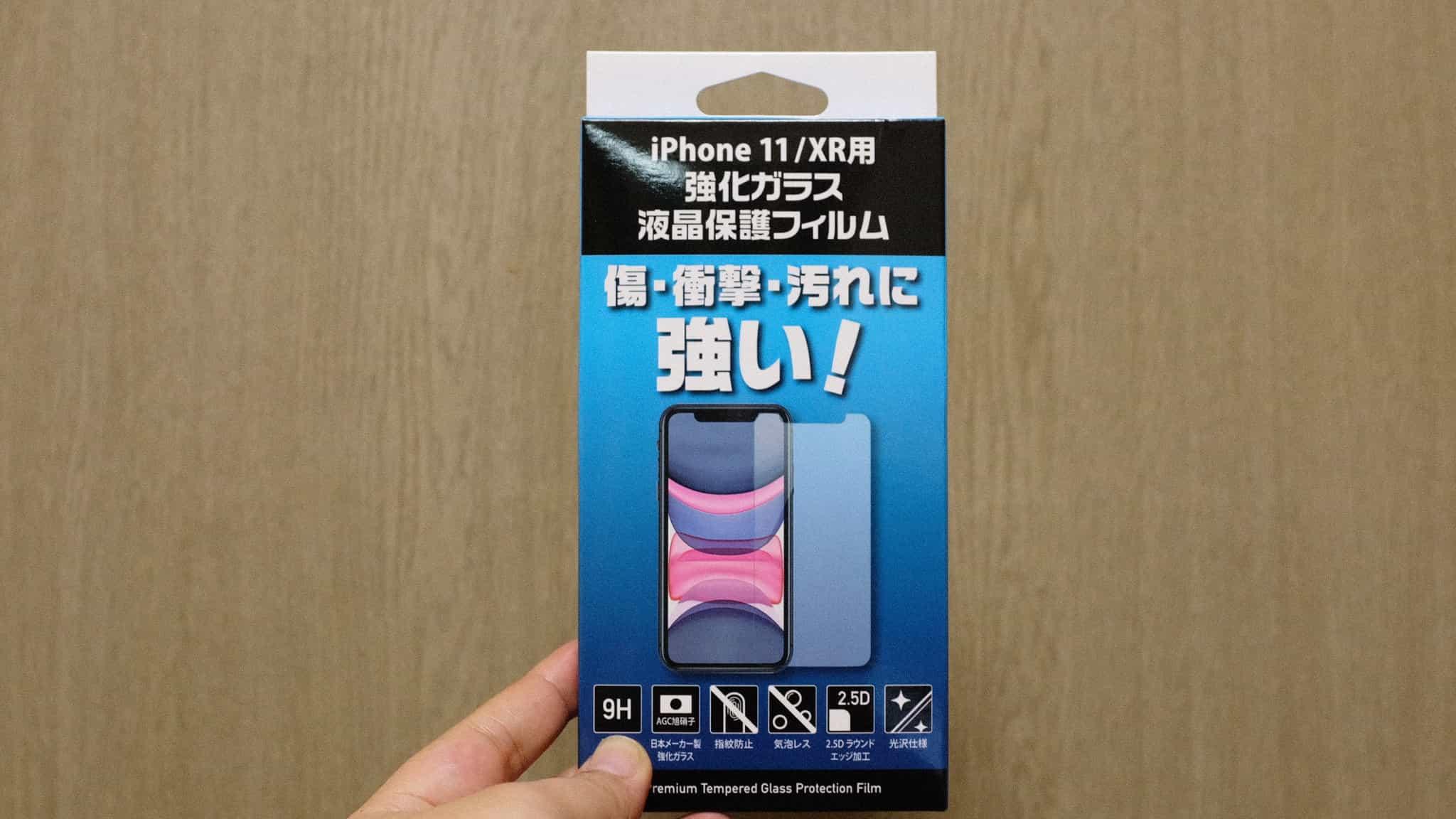 ワンコインで買える!?愛用しているiPhone用ガラスフィルム