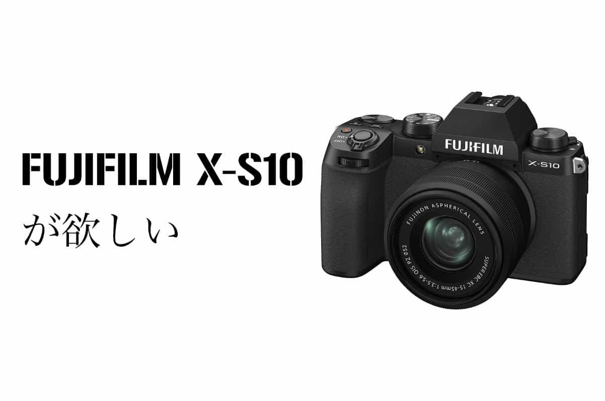 FUJIFILM X-S10 がただただ欲しい。すげー求めてたカメラだと思う