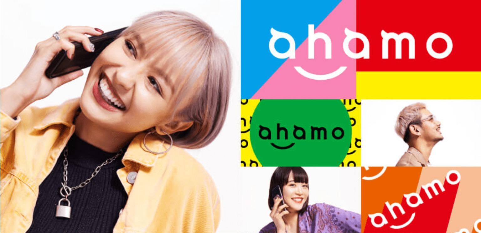 新料金プラン「ahamo(アハモ)」