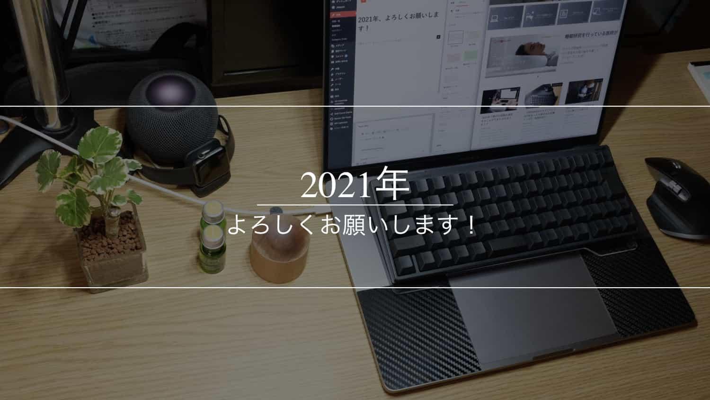 2021年、よろしくお願いします!