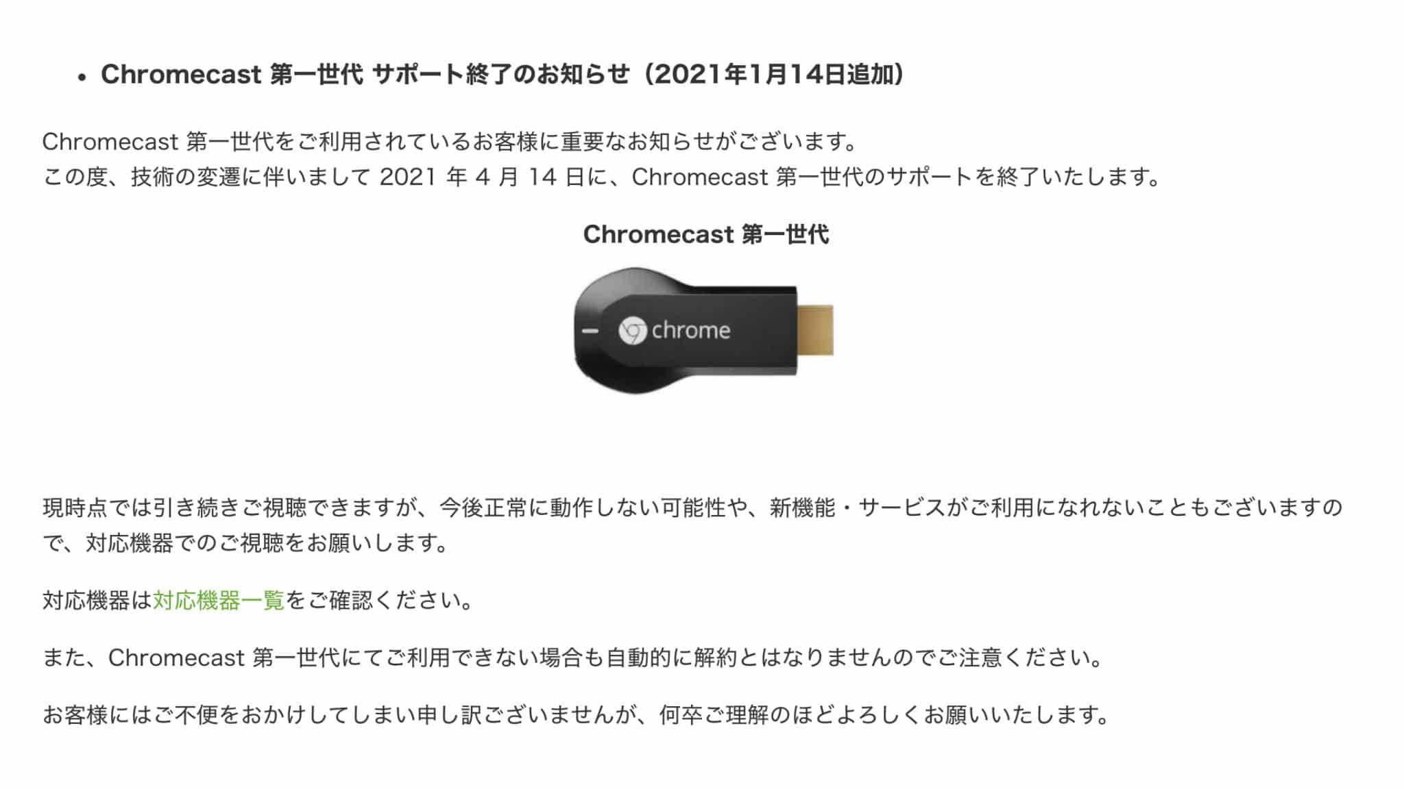 Chromecast(第1世代)ってどんなやつ?