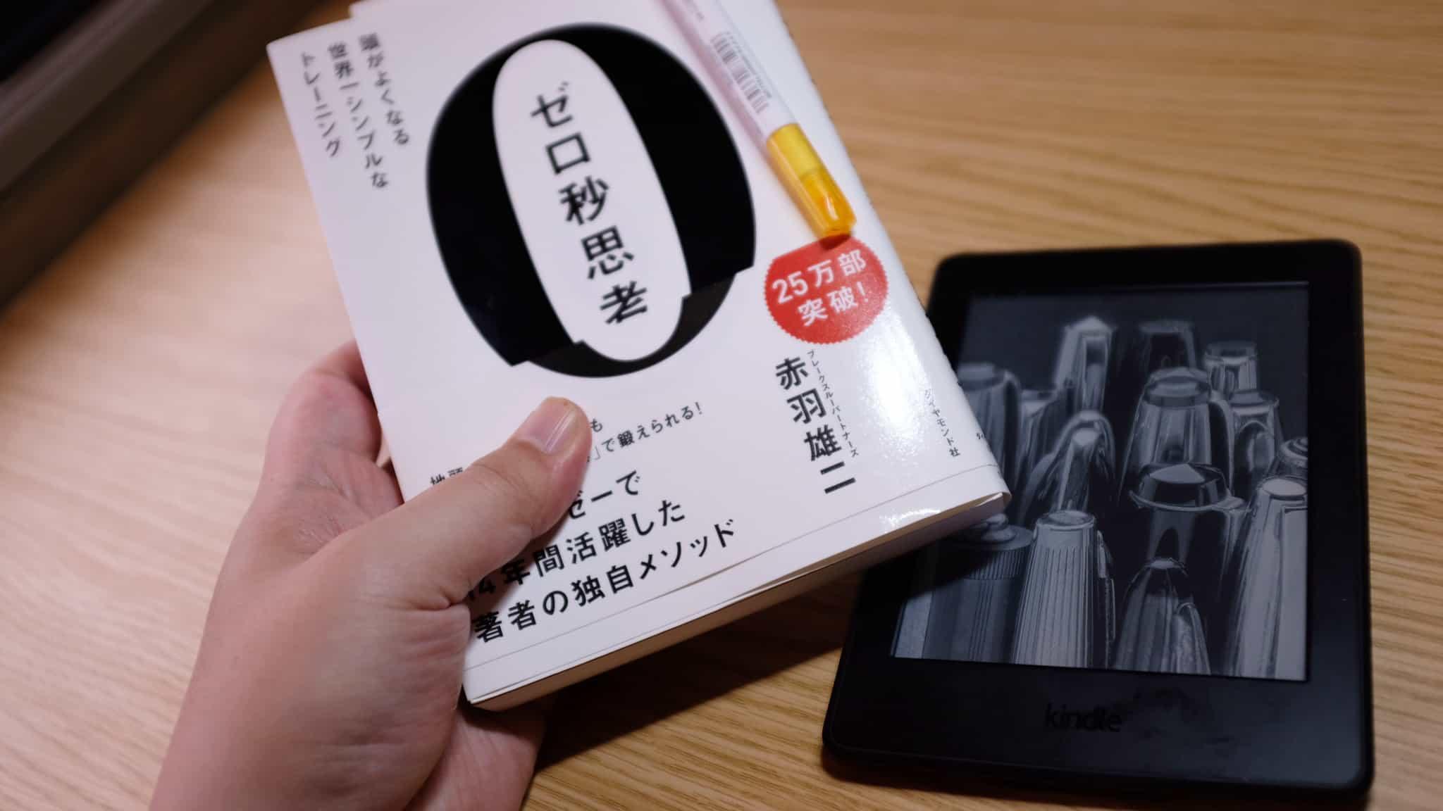 """""""紙の本"""" を選ぶ10の理由"""
