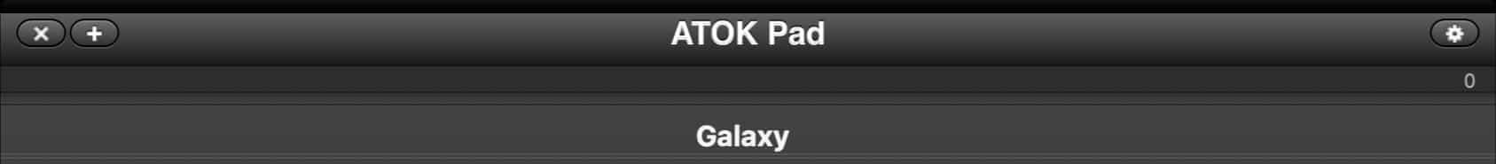 ATOKPadのカラーを変更できます