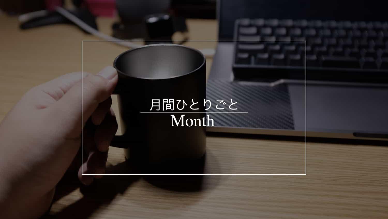 2021年1月:月間ひとりごと