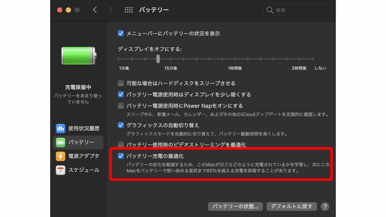②『バッテリー充電の最適化』のチェックを外す
