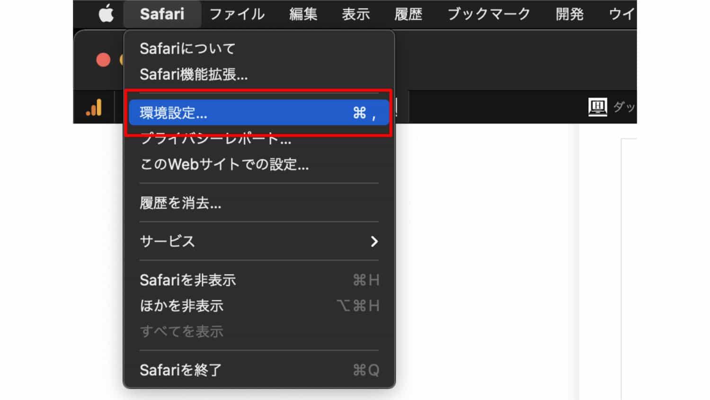 ①『Safari』→『環境設定』を開く