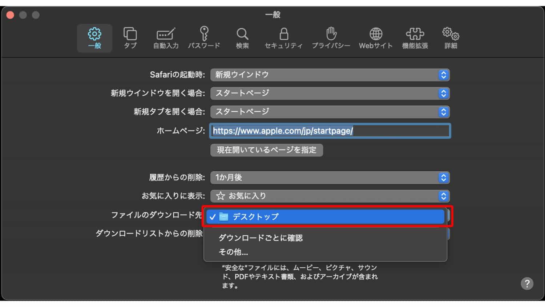 ②『一般』➔『ダウンロードしたファイルの保存先』から変更