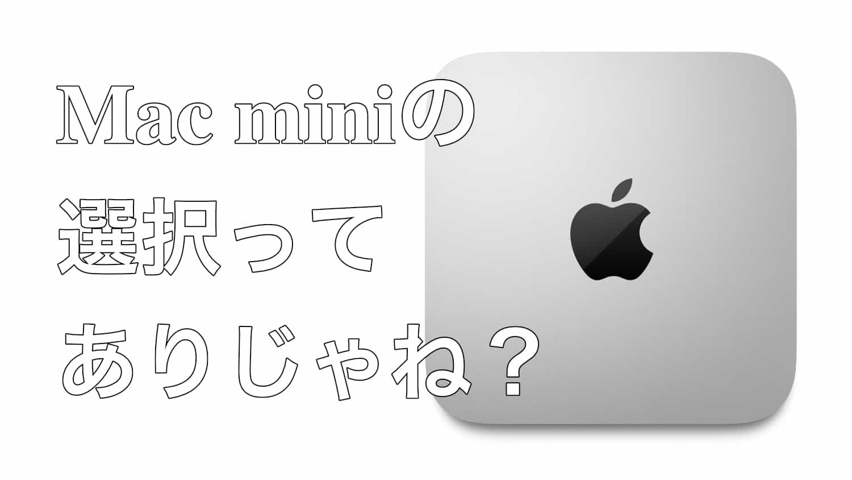 Mac mini の選択ってありなんじゃないかと思ってる