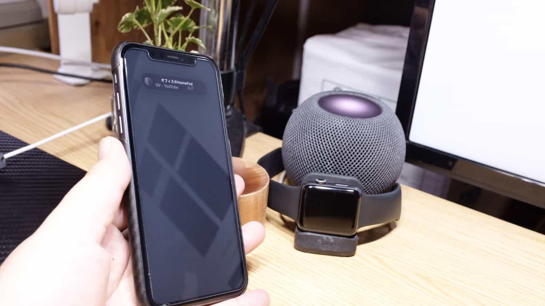 HomePod mini の近くで iPhone 操作すると接続しようとするの邪魔くない?