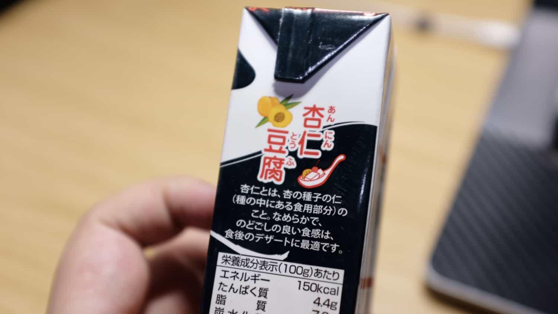 ジュースのパックみたいだけど杏仁豆腐なんです