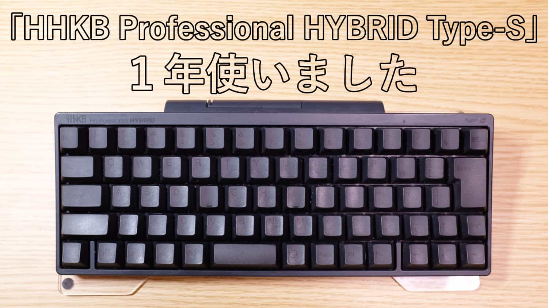 「HHKB Professional HYBRID Type-S」を1年使ってわかった7つのこと