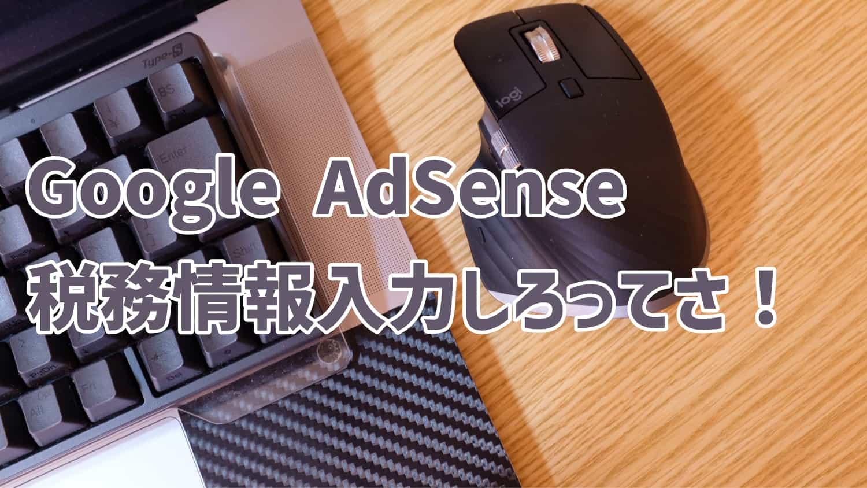 Google AdSense 税務情報を入力しろ!言うからサクッと入力しました