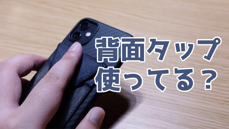 iPhone の「背面タップ」って、そんなに便利じゃないかも