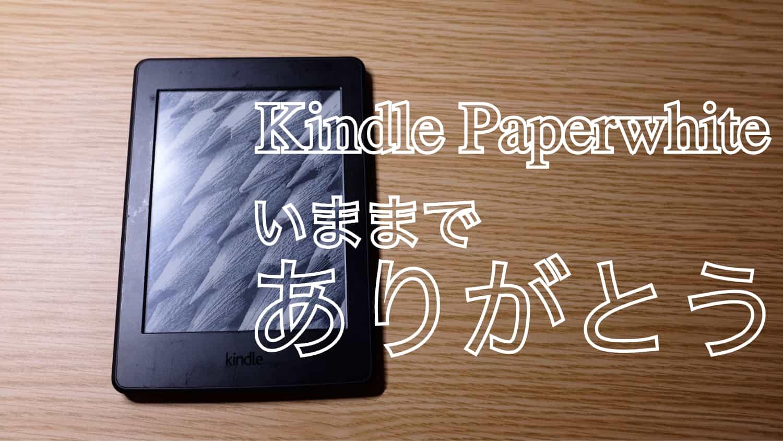 Kindle Paperwhite を使わなくなった 5つの理由 〜今までありがとう〜