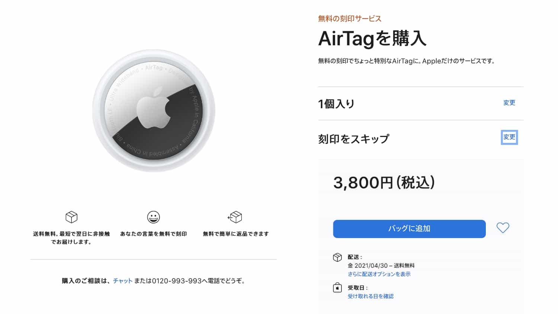 「AirTag」を購入しない理由