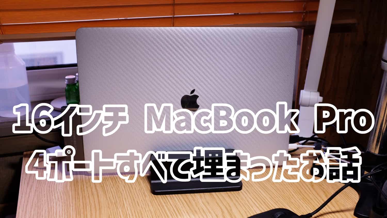 16インチ MacBook Pro 4ポートすべて埋まったお話