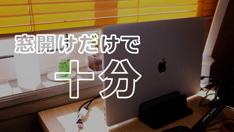 MacBook を冷却するのは、窓を開けるだけで十分だったお話