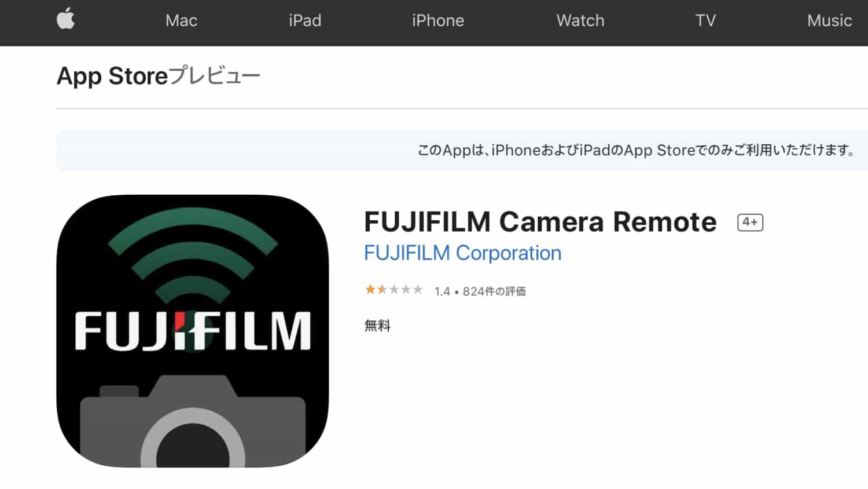 「FUJIFILM Camera Remote」の評価低くね?