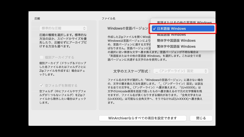 ③「Windowsの言語バージョン」から「日本語版 Windows」を選択